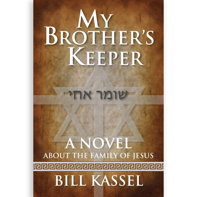 My Brothers Keeper A Novel About The Family Of Jesus Ave Maria